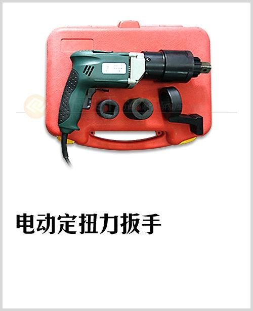 50-280N.m定扭矩电动扳手