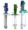 FYS工程塑料液下泵FYS型耐腐蝕液下泵