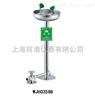 WJH0359B立式脚踏型紧急洗眼器(不锈钢)