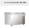 BC-220型疫苗保存箱(0~8℃)