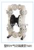 VA80弗爾德VA80PP材質氣動隔膜泵,廣泛應用于集裝箱和罐的排水輸送,制藥,油漆行業