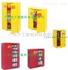 化学 易燃品储存柜化学 易燃品储存柜