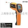 ST1150红外测温仪