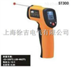 ST300红外测温仪