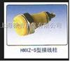 HM-A415 HMXZ-5型接线柱