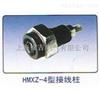 HM-A416 HMXZ-4型接线柱