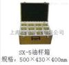 SX-5油杯箱