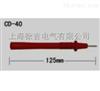 CD-40型测试表笔