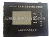 HDGC3965直流系统交流窜电测记告警装置