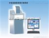ZF-208全自动凝胶成像分析系统