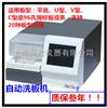 自动洗板机HBS-4009