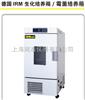 德国IRM霉菌培养箱IFM800/IFM500/IFM250/IFM150/IFM80