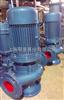 100GW100-15-7.5管道排污泵