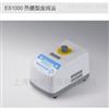 ES1000热盖型样品恒温孵育器