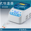 DH200干式恒温器(四模块)