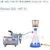Rocker300-MF31真空过滤系统