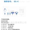Sciencetool BS-K全套废液吸取套件